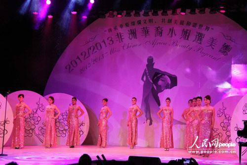 非洲华裔小姐选美大赛进入总决赛的12位佳丽。人民网记者 苑基荣 摄