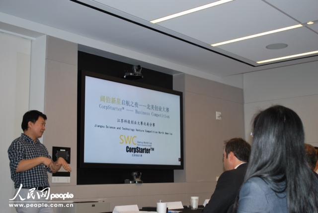 北美创新创业赛在纽约举办