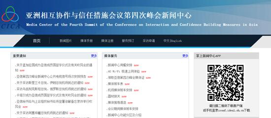 2016 小西装 秋亚信上海峰会新闻中心官网为记者提供全方位信息--国际--人民网2016 小香 裙 套装