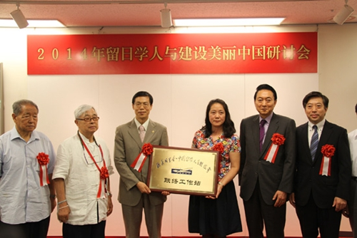 欧美同学会依托中国留日同学总会在日本设立工作站