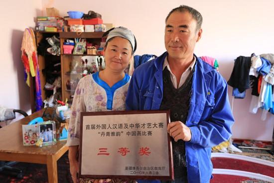 """鲁木齐上学期间的奖状——""""首届外国人汉语及中华才艺大赛"""