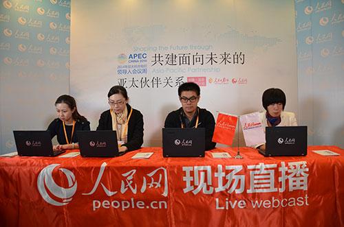 平APEC工商领导人峰会主旨演讲图片