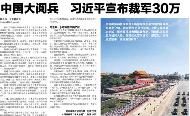 环球学讯    4日,新加坡《联合早报》在二版头条以《中国大阅兵