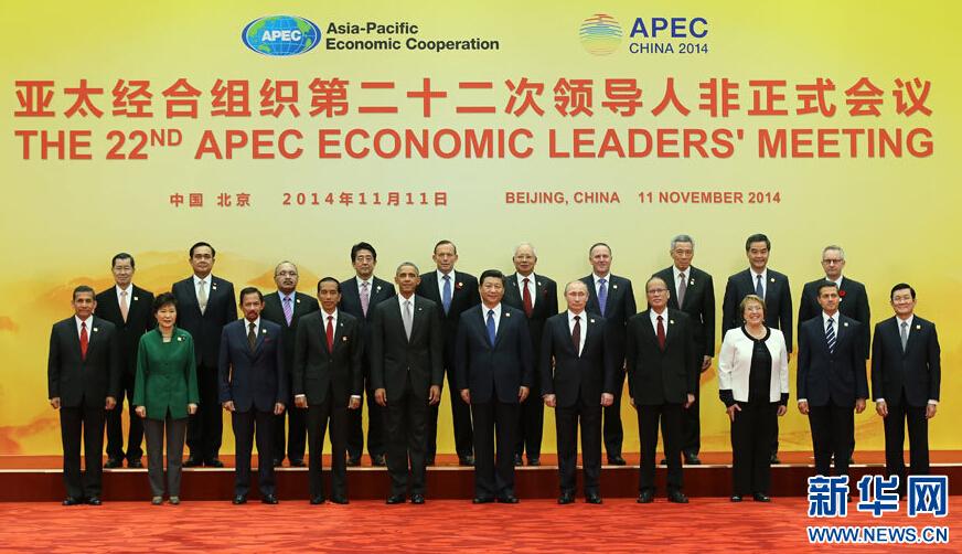 2014年11月11日上午,亚太经合组织第二十二次领导人非正式会议第图片
