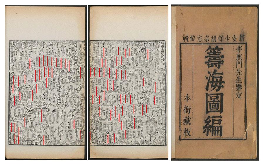 """历史铁证,不容忘记——南海""""巡洋""""篇"""
