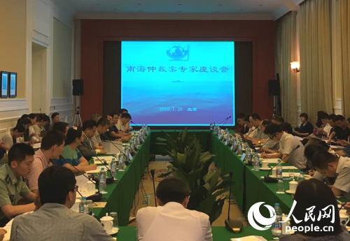 由中国国际问题研究院主办的南海仲裁案专家座谈会26日在北京举行