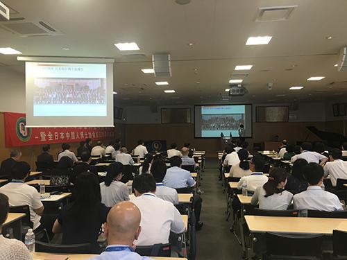 全日本中国人博士协会成立20周年庆典暨深圳市2016东京科技创新论