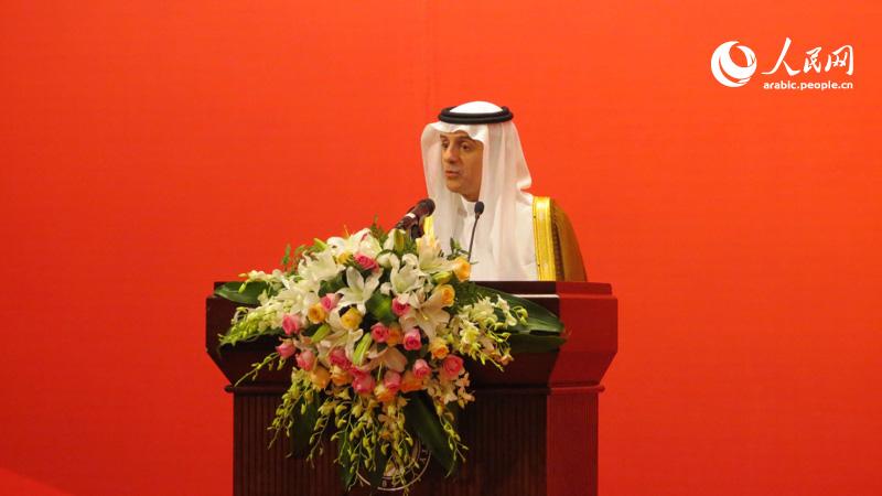 沙特外交大臣:2030愿景与一带一路的战略对