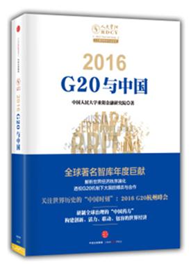 资料:G20的诞生、发展和挑战分析