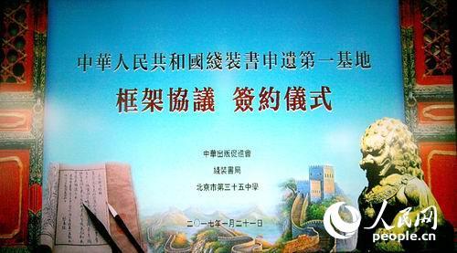 """""""中国线装书申遗第一基地""""框架协议签订揭牌启动"""