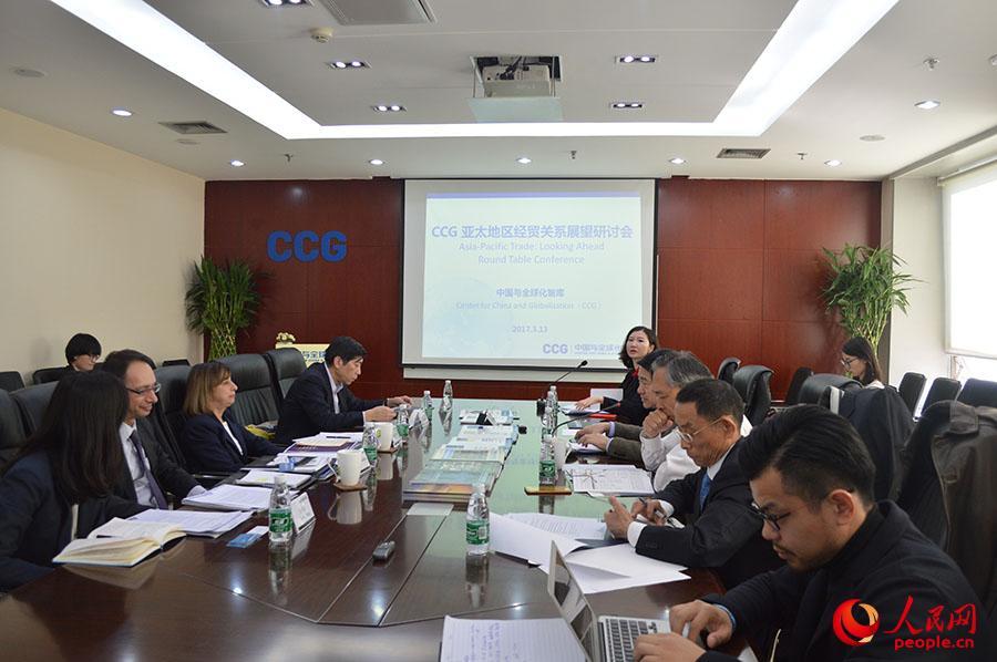 """CCG在京举办""""亚太地区经贸关系展望""""主题研讨会"""