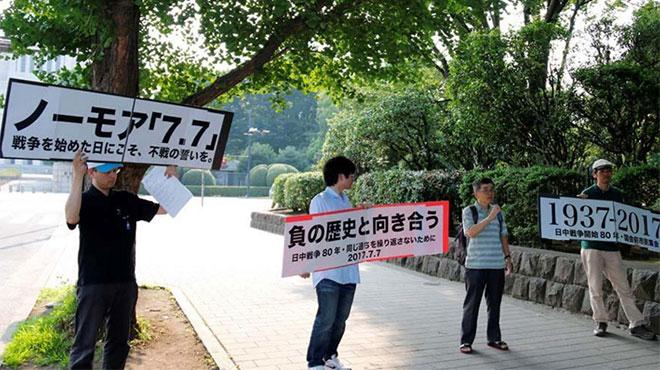 日本民间组织在国会前举行集会纪念抗日战争爆发80周年