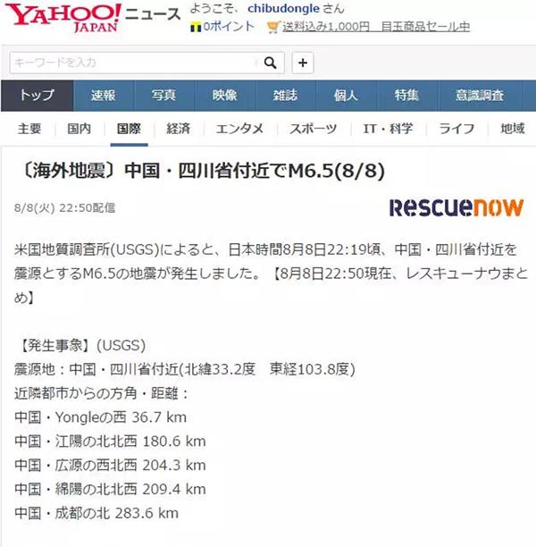 日本网友深夜评论 关注九寨沟7.0级地震