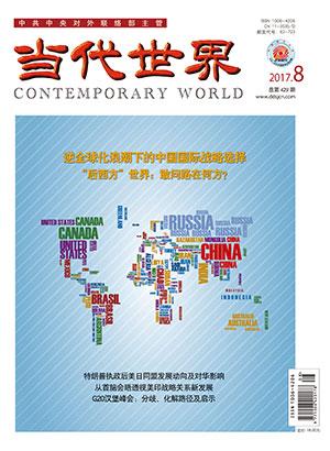 中国特色社会主义的世界意义