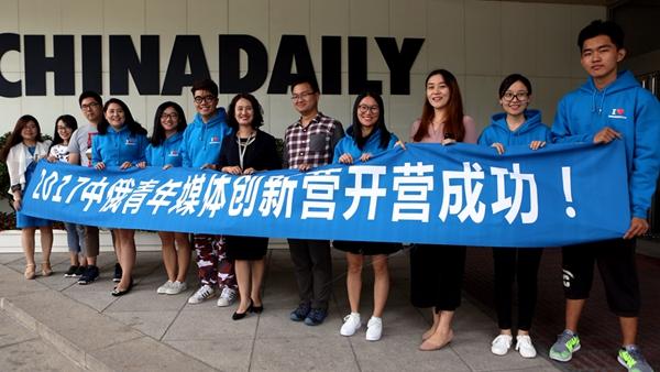中俄青年媒体创新营中方代表团启程赴俄
