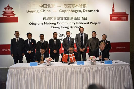 """丹麦王储腓特烈,北京市副市长、市推进全国文化中心建设领导小组副组长王宁等见证""""青龙胡同文创街区的宜居提升改造项目""""签约。"""