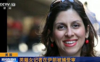 英国:英籍女记者在伊朗被捕受审