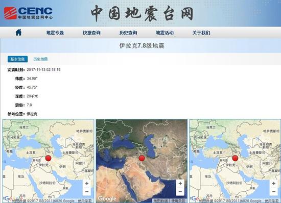 两伊边境发生7.8级强震 已致数百人伤亡