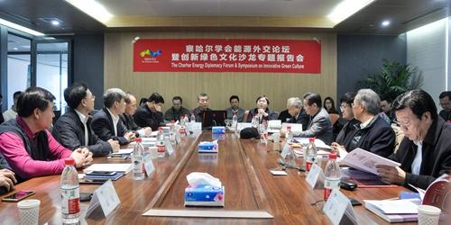 察哈尔学会能源外交论坛暨创新绿色文化沙龙专题报告会在京举办