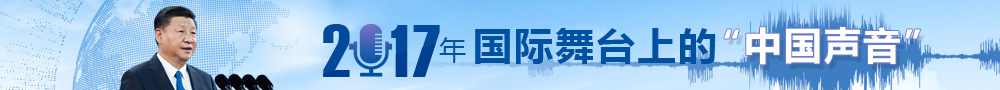 """2017国际舞台上的""""中国声音"""""""