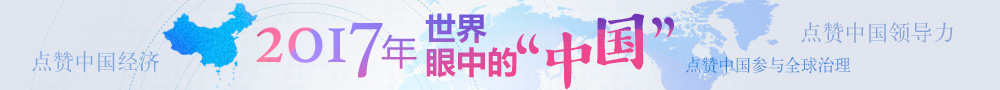 2017年世界眼中的中国