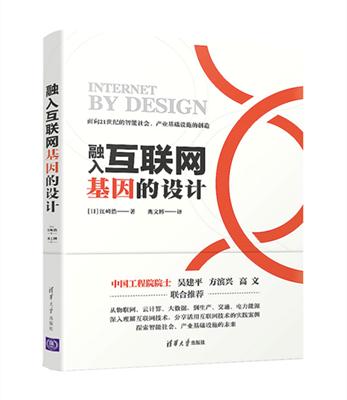 《融入互联网基因的设计》在京发布