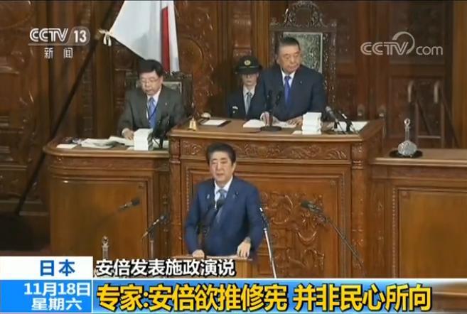 安倍发表新年施政演说 释放改善日中关系的信号