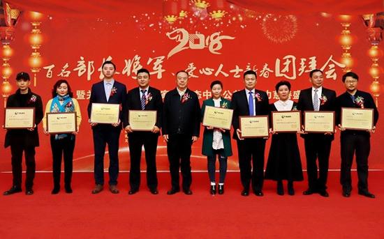 生态中国公益影响力慈善盛典在京举行