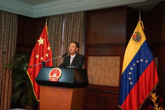 中国驻委内瑞拉大使馆举行2018年春节招待会