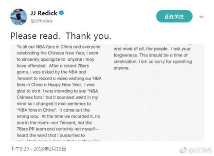 涉嫌辱华NBA球员雷迪克道歉:请求你们的原谅