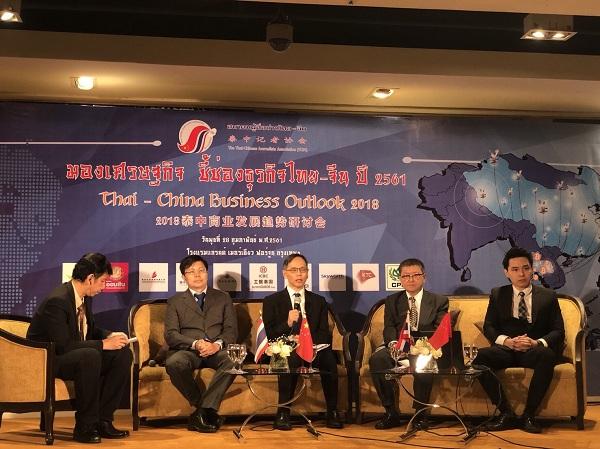 2018年泰中商业发展趋势研讨会在曼谷举行【2】