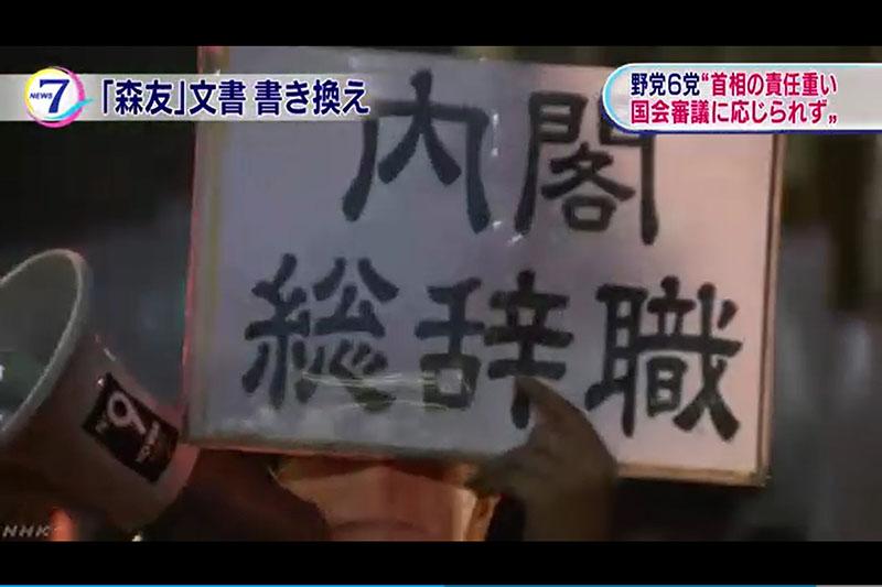 图:日本民众进行抗议游行要求安倍内阁总辞职(来源:NHK电视台)