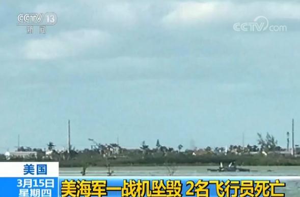 美海军一战机坠毁 2名飞行员死亡