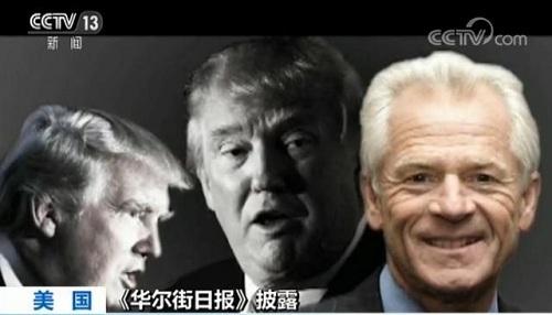 美国官员勾结商界捏造谬论抹黑中国