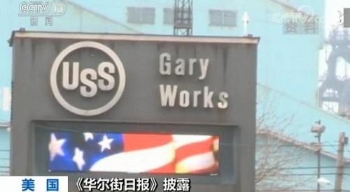 美国官员勾结商界捏造谬论抹黑中国事实真相被披露