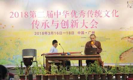 第二届中华优秀传统文化传承与创新大会举行