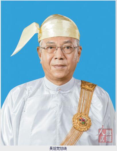 缅甸总统吴廷觉宣布辞职