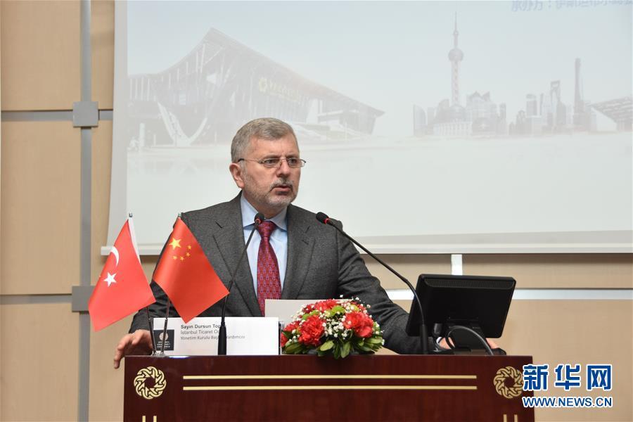 4月2日,在土耳其伊斯坦布尔,伊斯坦布尔商会副会长托普丘在推介会上致辞。
