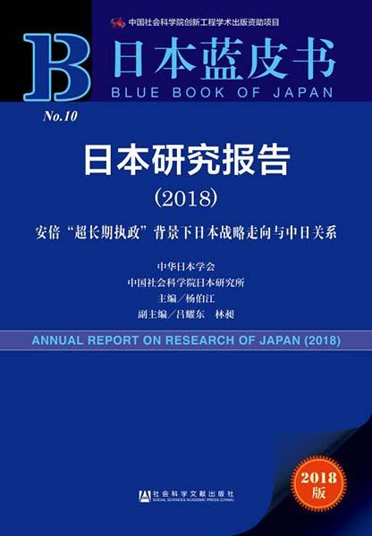 图片来自中国社会科学院日本研究所