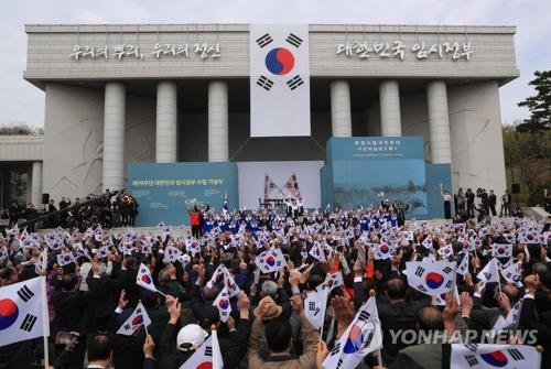 """韩修改""""大韩民国临时政府""""成立纪念日成立地在上海"""