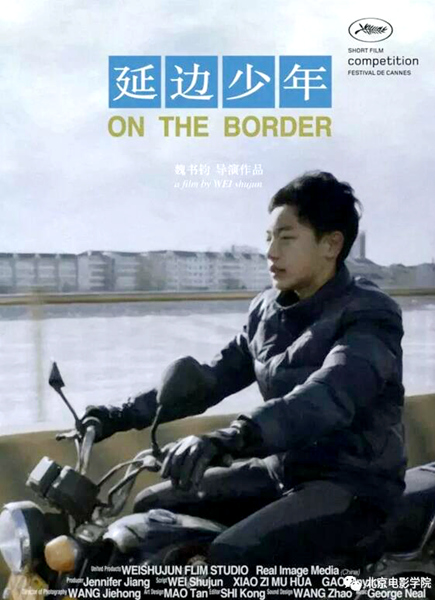 《延边少年》海报 图片来源:北京电影学院官微