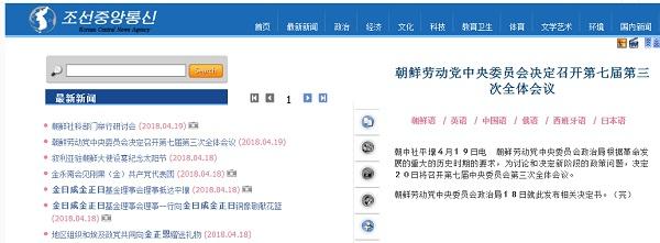 朝中社网站截图