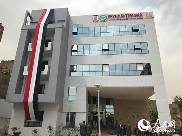 示范孔子学院大楼在开罗建成