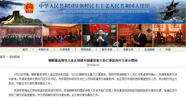 金正恩就中国游客重大伤亡事故向中方表示慰问 看望伤者