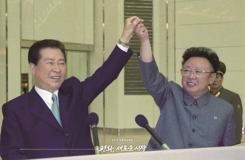 宾馆,时任朝鲜最高领导人金正日(右)与时任韩国总统金大中(左图片