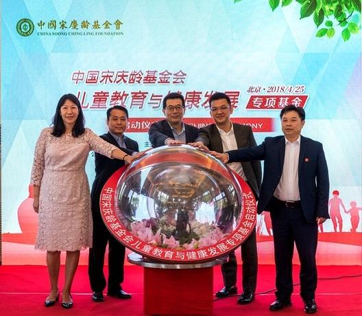 中國宋慶齡基金會:兒童教育與健康發展專項基金在京啟動