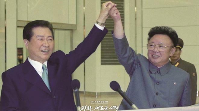 历史瞬间!2000年和2007年朝韩首脑会晤珍贵画面