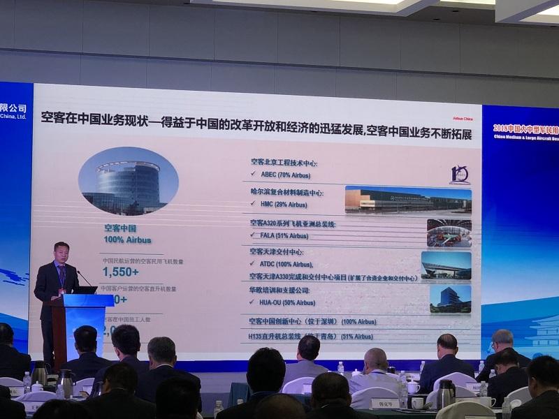 空客中国CEO徐岗:空中客车与中国航空业共赢世界未来