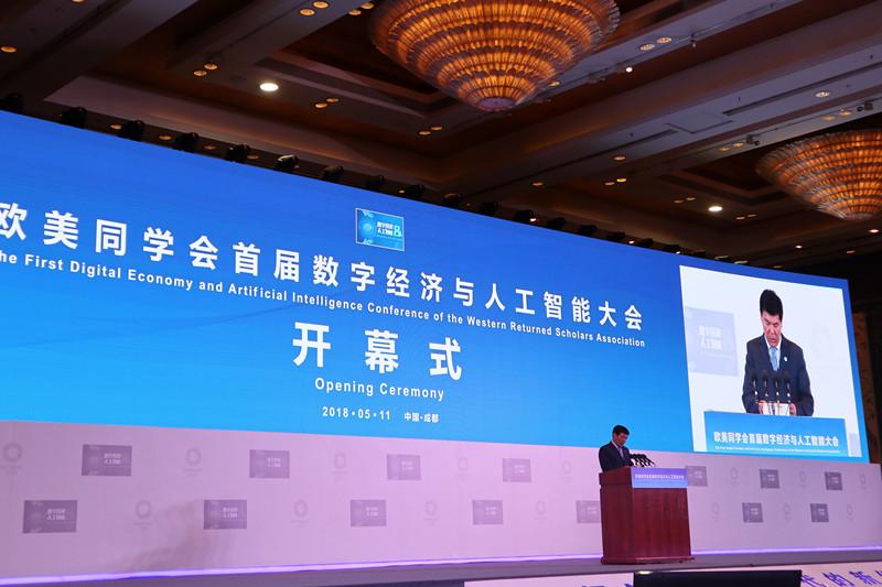 5月11日,成都市委副书记、市长罗强出席欧美同学会首届数字经济与人工智能大会开幕式并致辞。