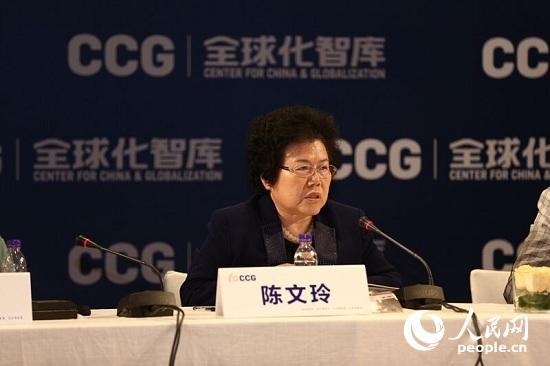中国国际经济交流中心总经济师,CCG 学术委员会专家陈文玲发言